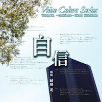 Voice Colors Series 08. 自信