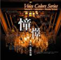 Voice Colors Series 11. 憧憬